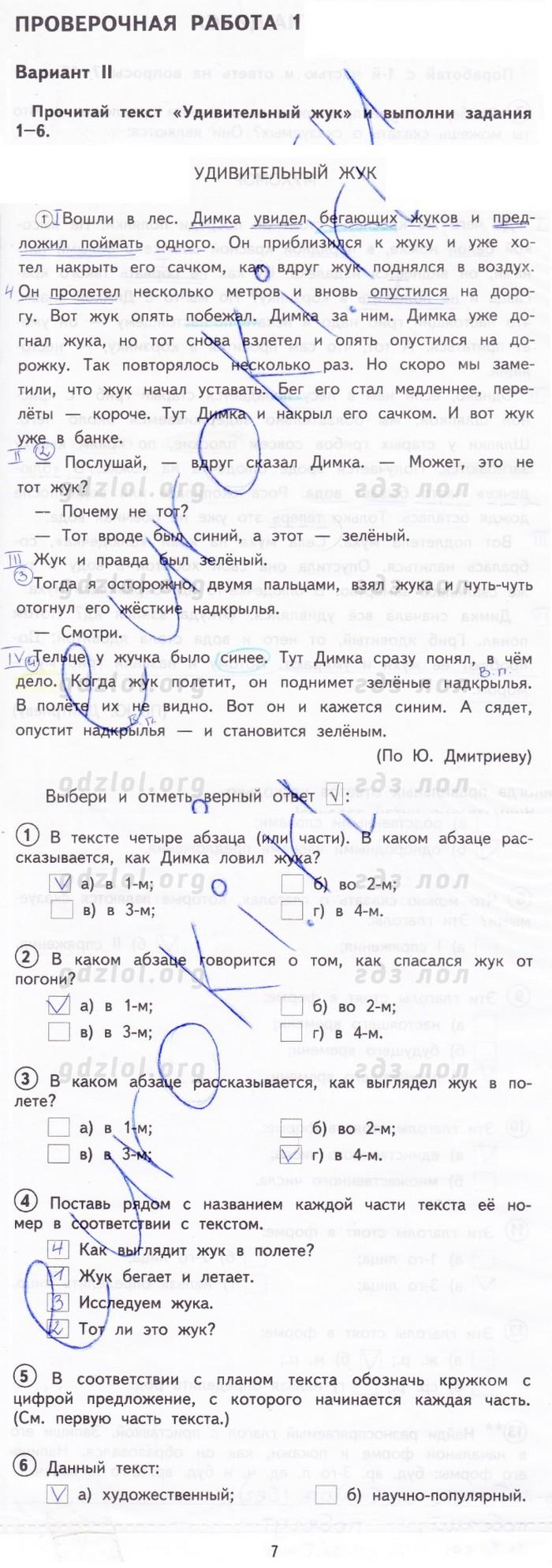Решебник По Кантрольным Работом3 Класс Русский Язык
