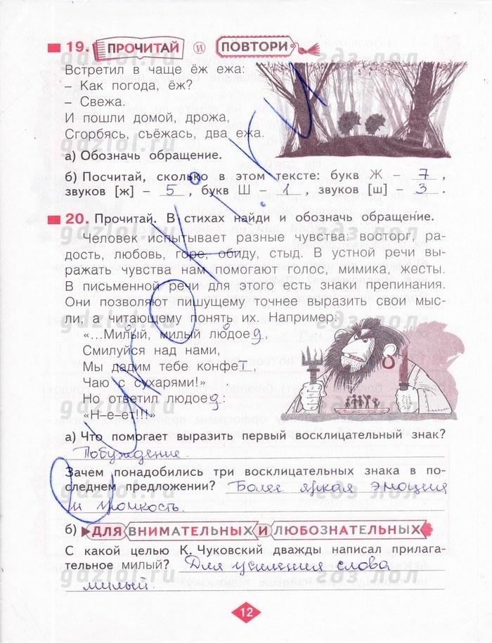 гдз русский язык 2 класс н.в.нечаева 1 часть