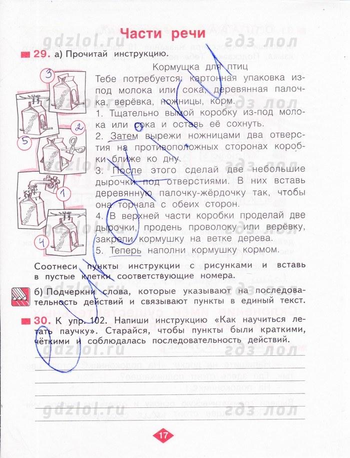 Русский язык 2 класс нечаева упражнение
