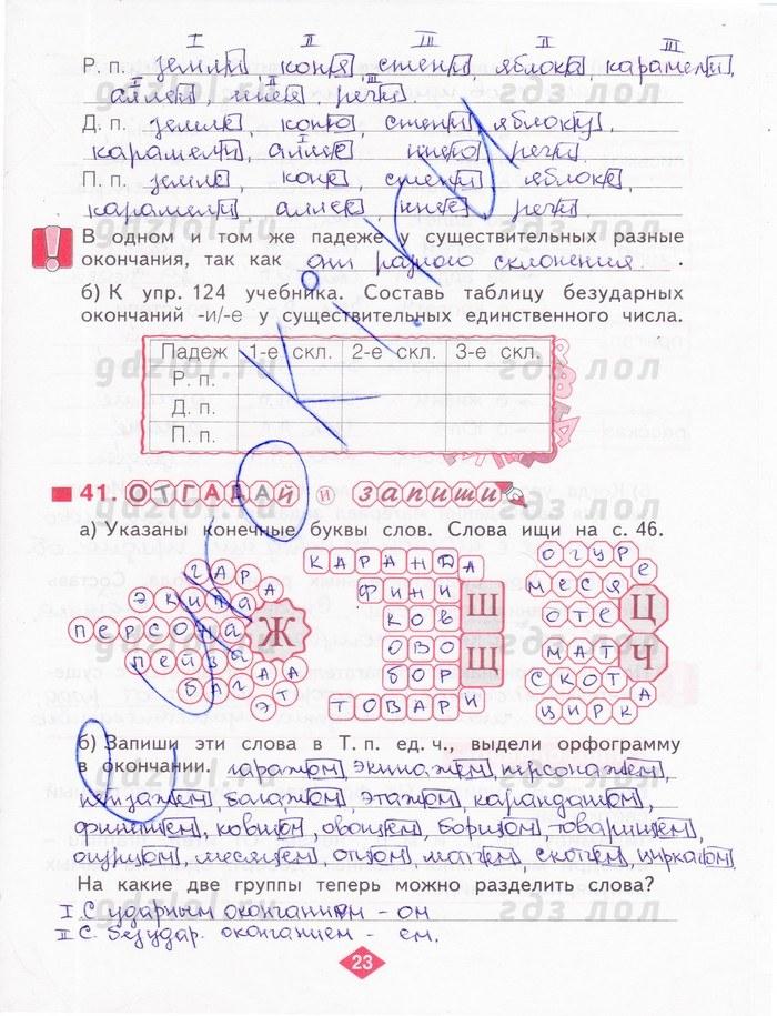 Ответы к л.в.занкова задание 46 рабочая тетрадь 2 2-й класс