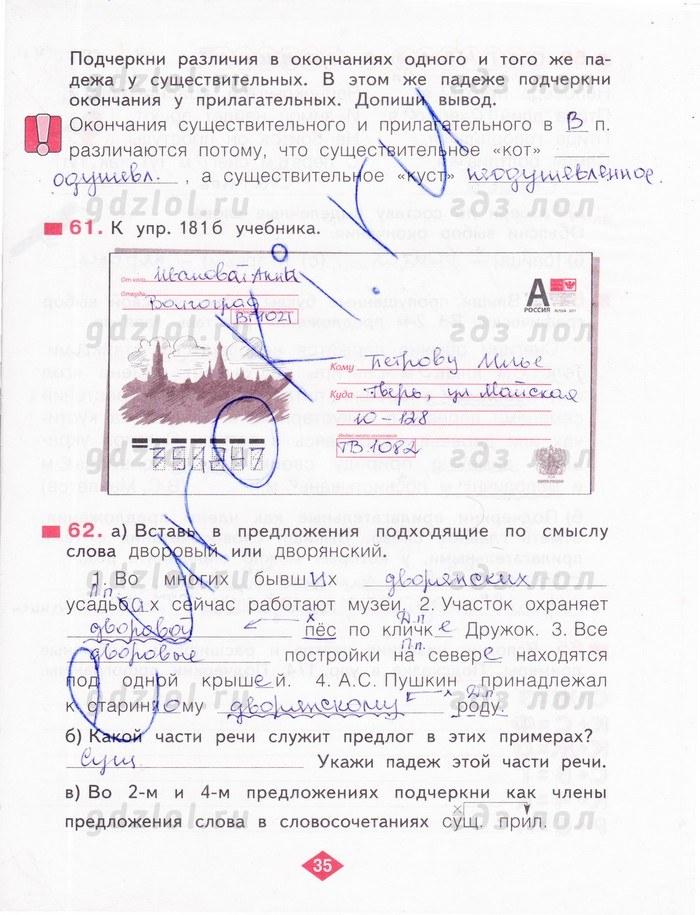 русский язык 4 класс нечаева яковлева решебник