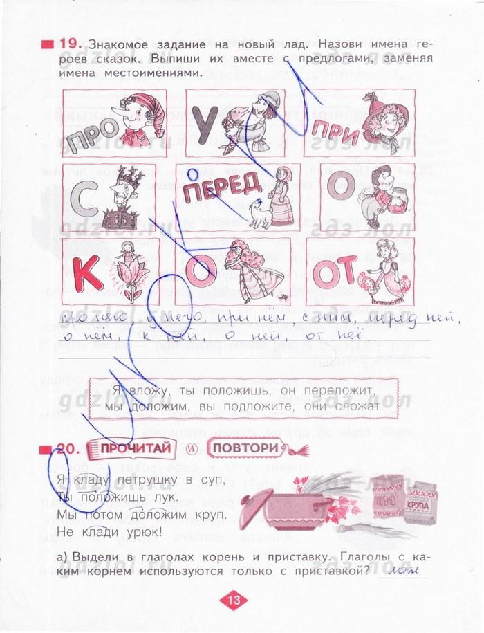нечаева русский язык 4 класс решебник рабочая тетрадь 4
