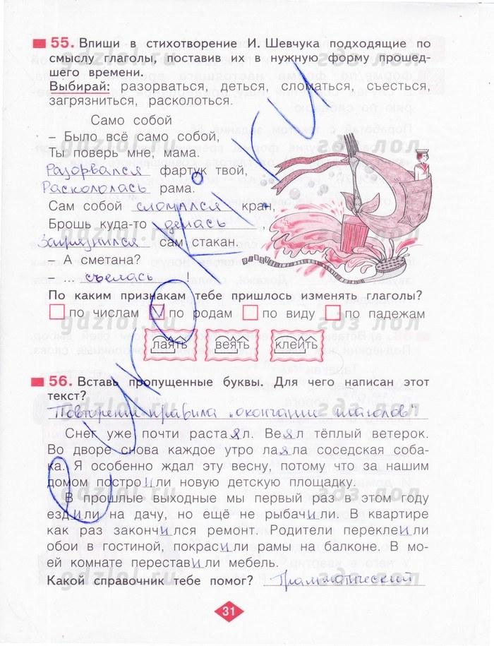 Решебник К Рабочей Тетради По Русскому Языку 4 Класс Нечаева