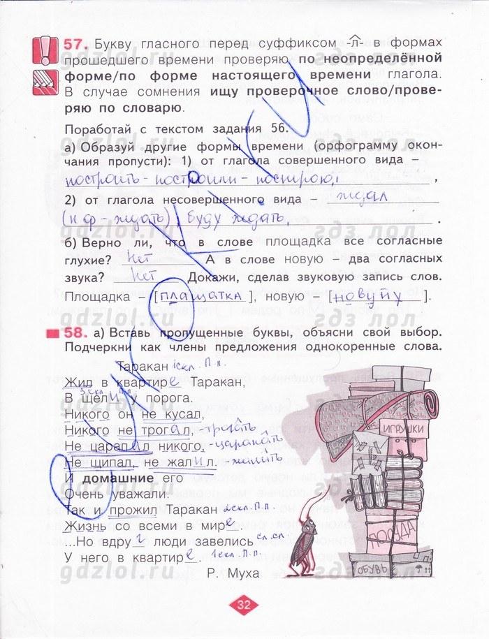 Решебник по русскому языку 4 класс нечаева 3 часть