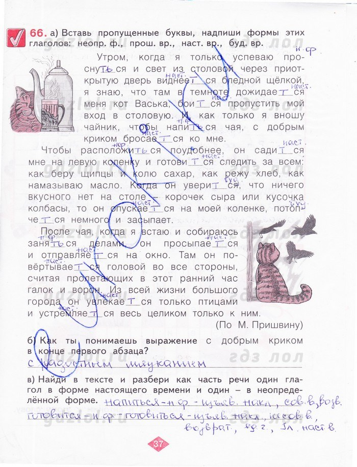 Решебник По Русскому 4 Класс Нечаева Рабочая Тетрадь 4