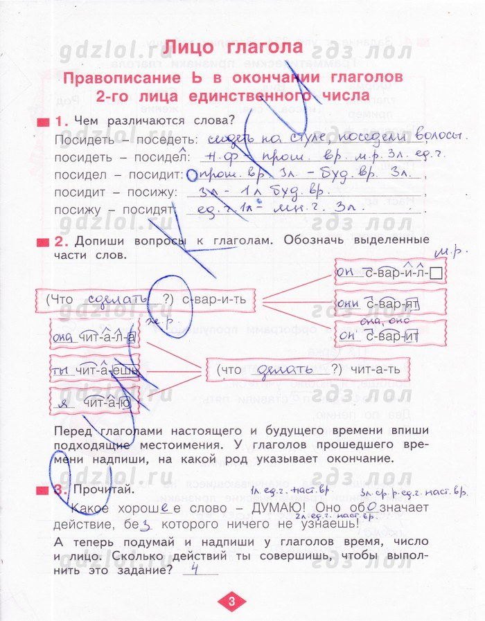 Грамотей русский язык 9 класс решебник воскресенская гдз