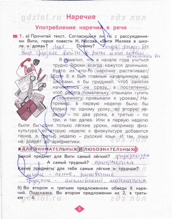 4 класс 4 рабочая решебник нечаева тетрадь русский язык