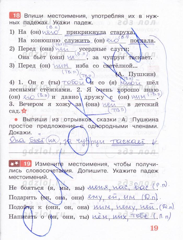 Гдз по русскому языку 3 класс канакина горецкий без регистрации