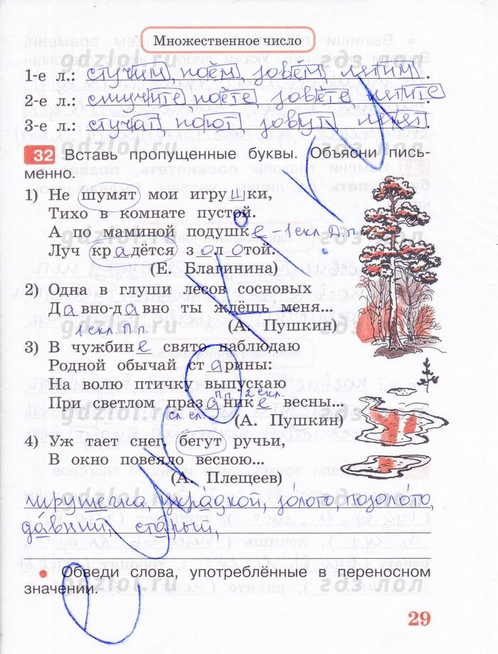 Решебник по рабочей тетради по русскому языку 4 класс 2 часть — pic 5
