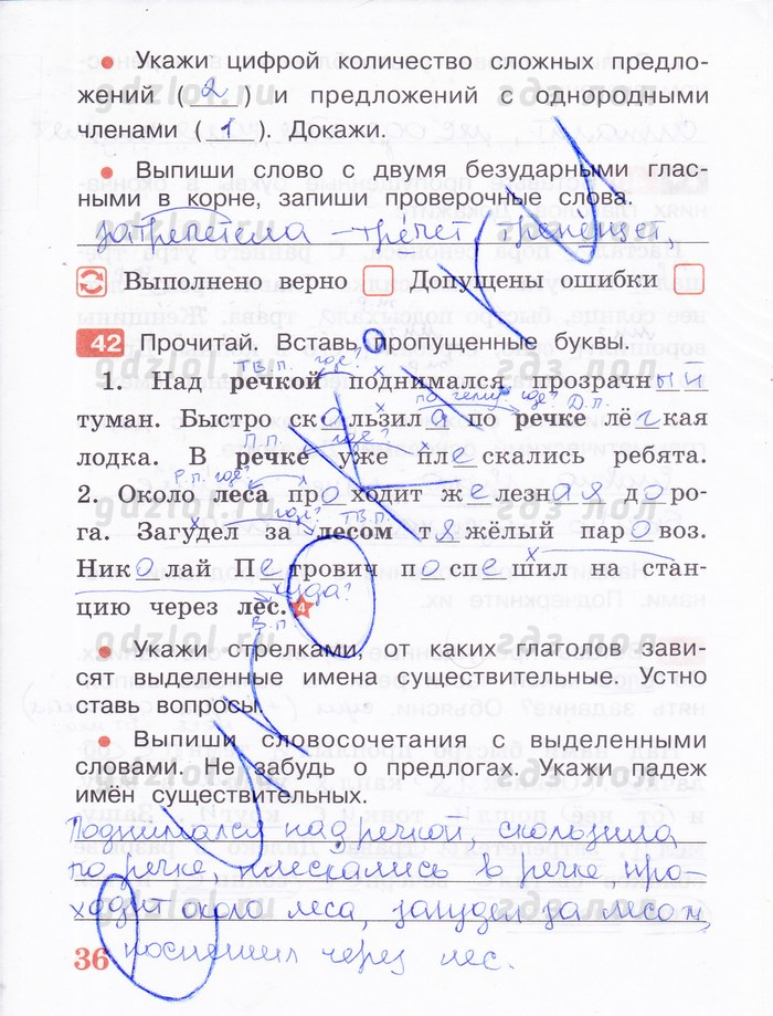 Ответы По Русскому Языку 4 Класс Песняева Анащенкова Рабочая Тетрадь Ответы Гдз