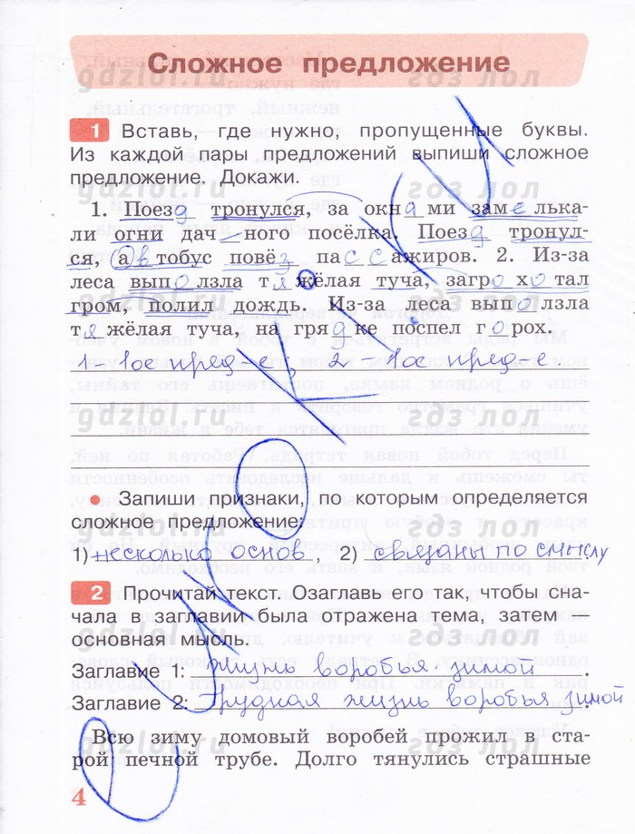 Ответы 4 класс по русскому т г рамзаева 1 часть тетрадь
