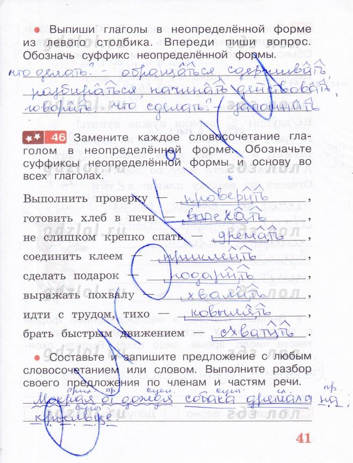 Найти ответ на домашнюю работу по русскому учебник 2018 года упрожнение2 57 бесплатно 5 класса