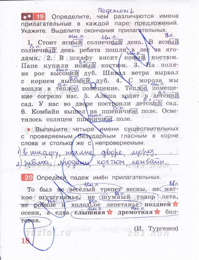 Гдз по русскому 4 класс песняева
