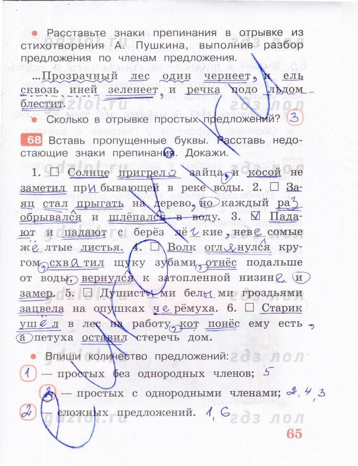 часть класс решебник 1 песняева 3 тетрадь русский рабочая язык