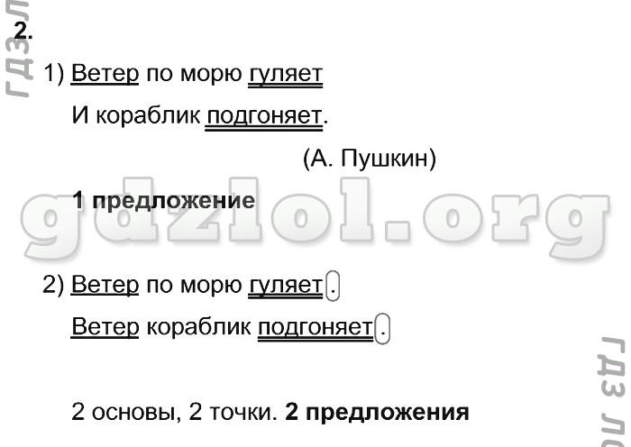 Гдз по русскому языку 4 класс 1 ч.рамзаева бесплатно онлайн