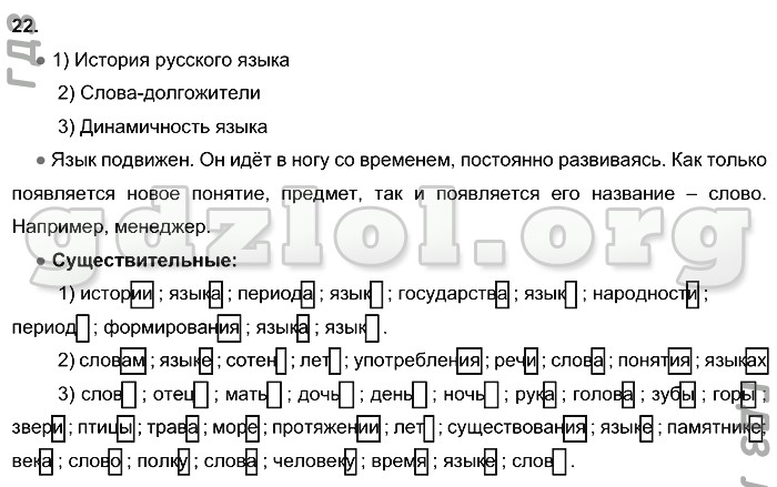 Гдз по русскому языку для 4 класса спиши ру т.г рамзаева