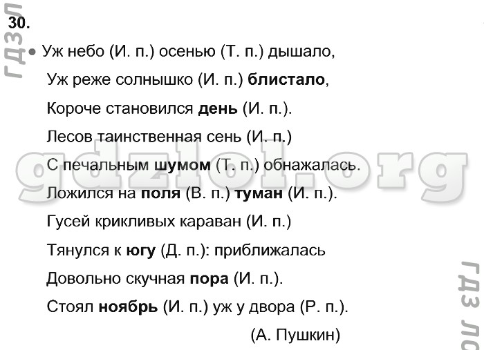 Гдз за 4 класс по русскому языку решение автор т г рамзаев