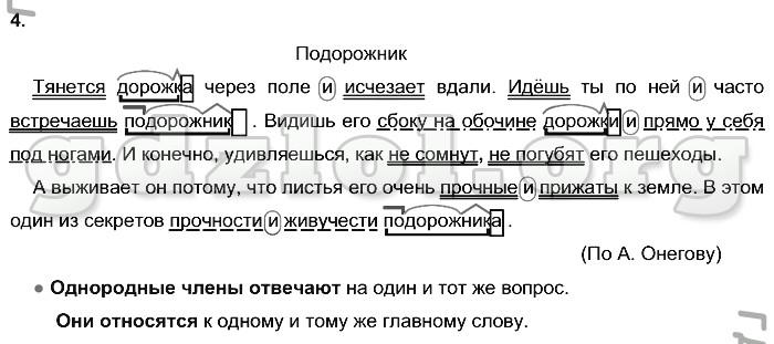 Гдз Онлайн Русский 4 Класс Рамзаева