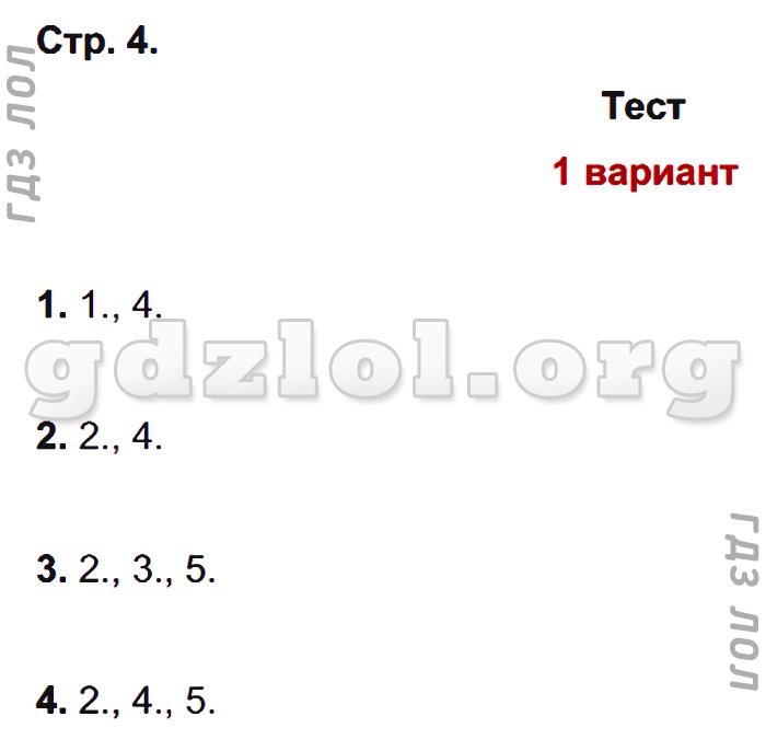 Гдз по русскому Тестовые Задания по русскому языку 8 Класс