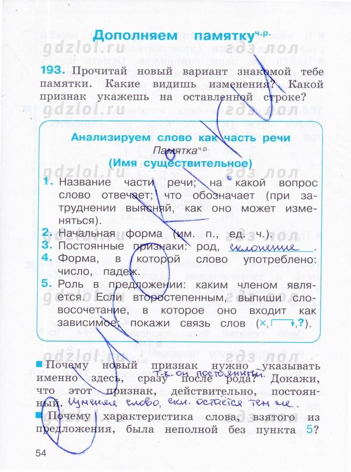 русский язык 4 класс соловейчик кузьменко решебник тетрадь 1 часть