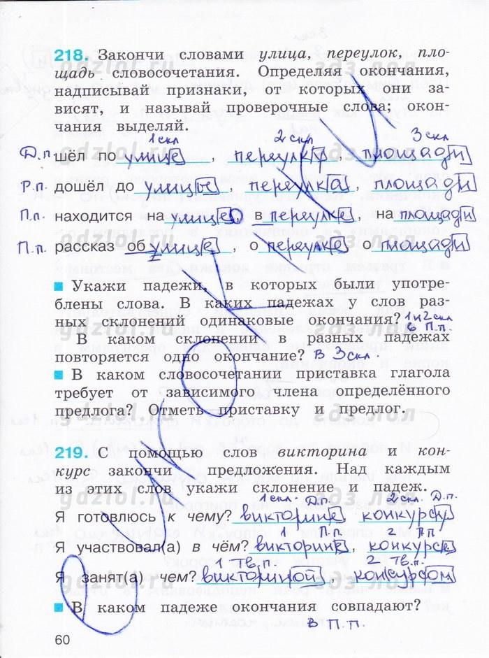 Русский язык 2 класс раб тетрадь соловейч
