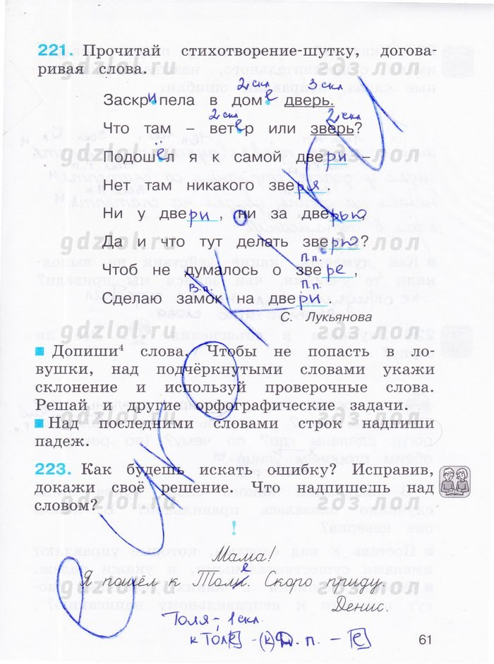 Татар теле максимов 61 номер 6 класс