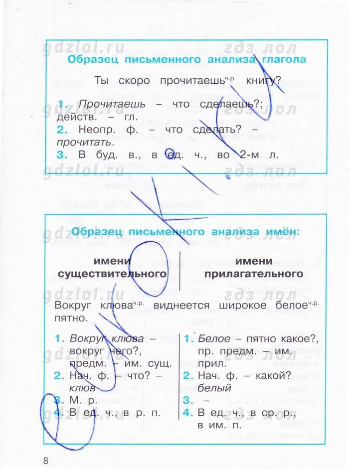 К тайнам нашего языка 4 класс читать онлайн