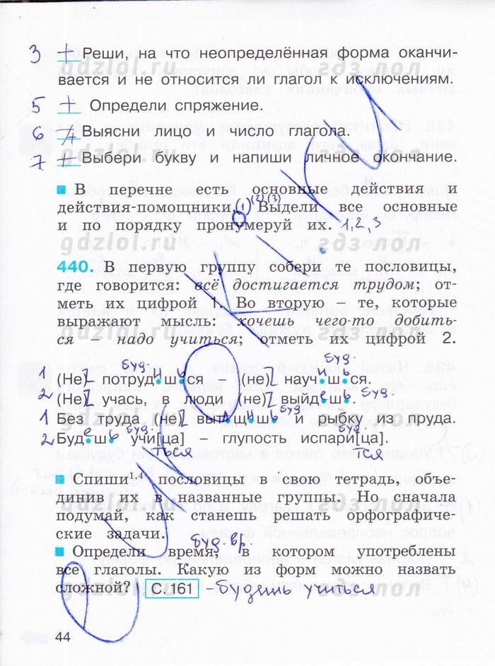 Гдз от путина 4 класса русского языка соловейчик