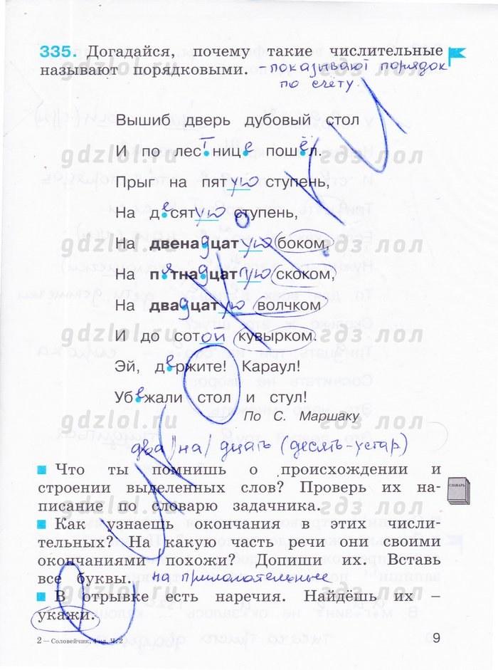 ГДЗ рус язык 4 класс Соловейчик Кузьменко