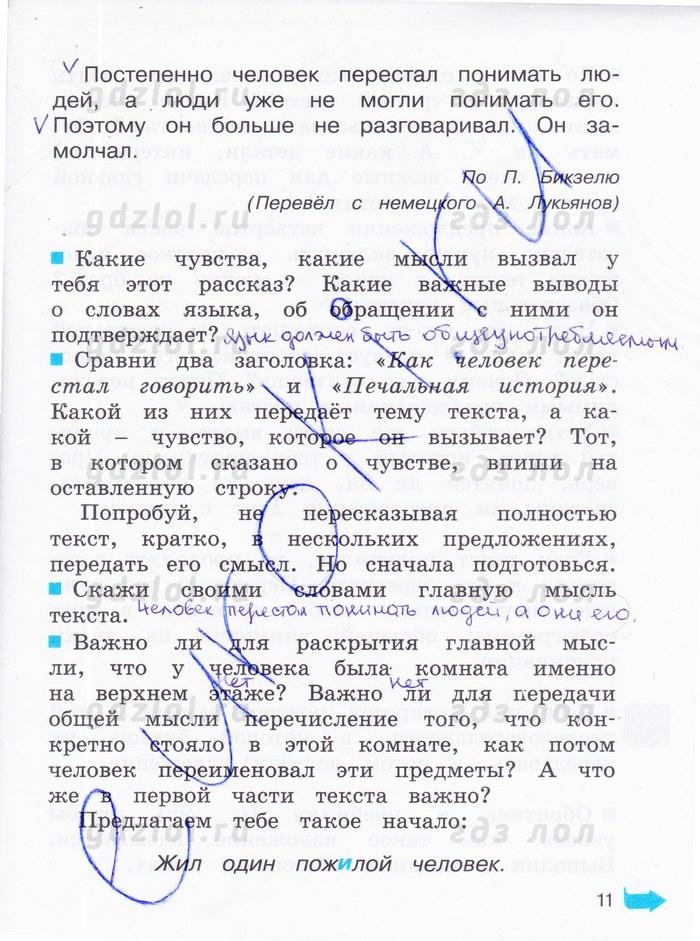Решебник задач и ГДЗ по Русскому языку 4 класс М.С. Соловейчик, Н.С. Кузьменко
