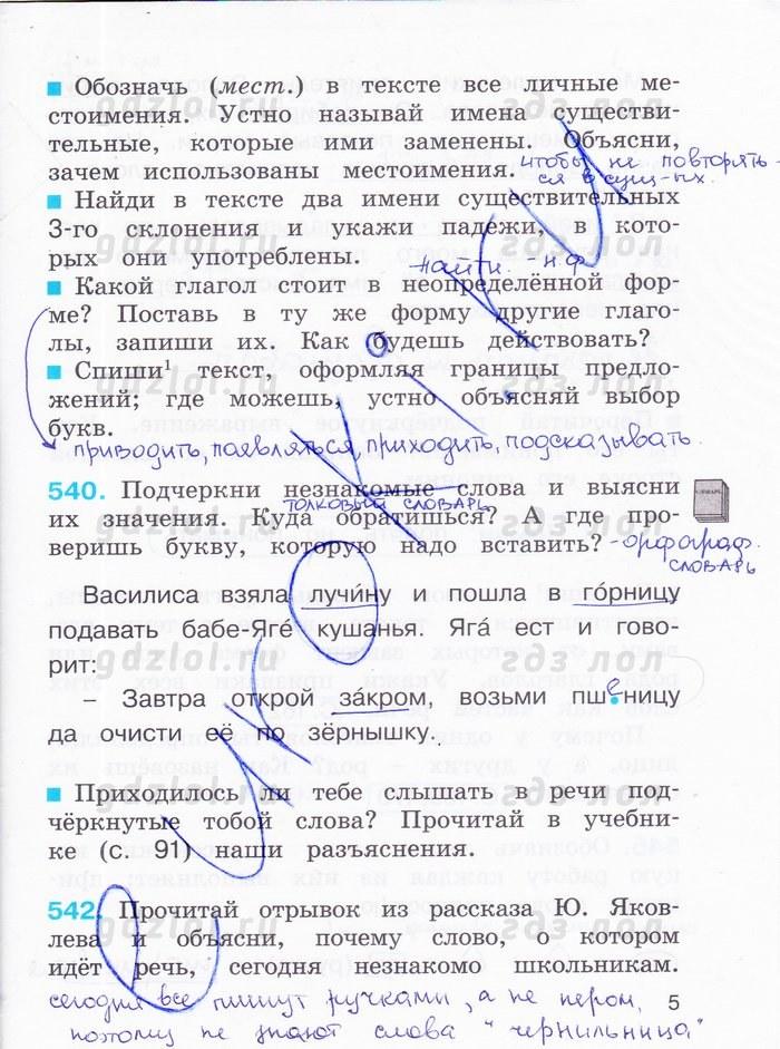 решебник 3 класс учебник русский язык соловейчик и кузьменко