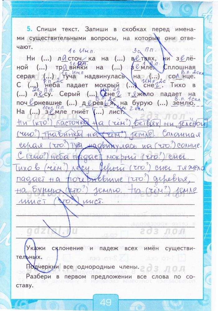 фгос русский язык 3 класс тихомирова