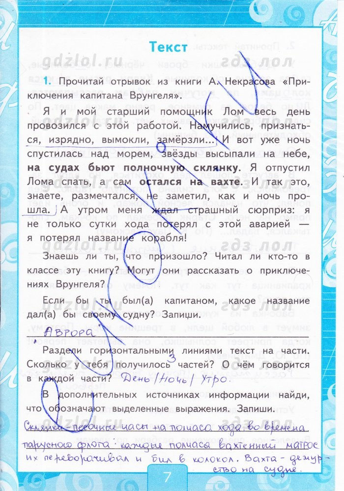 рабочая тетрадь 4 русский класс гдз язык
