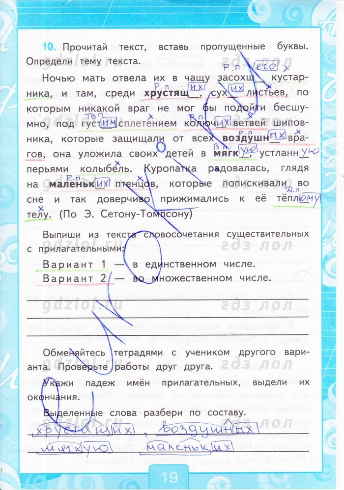 Тихомирова русскому рабочей 3 языку решебник тетради по класс