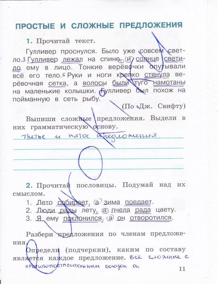 Гдз по русскому языку 3 класс зеленина хохлова просвещение