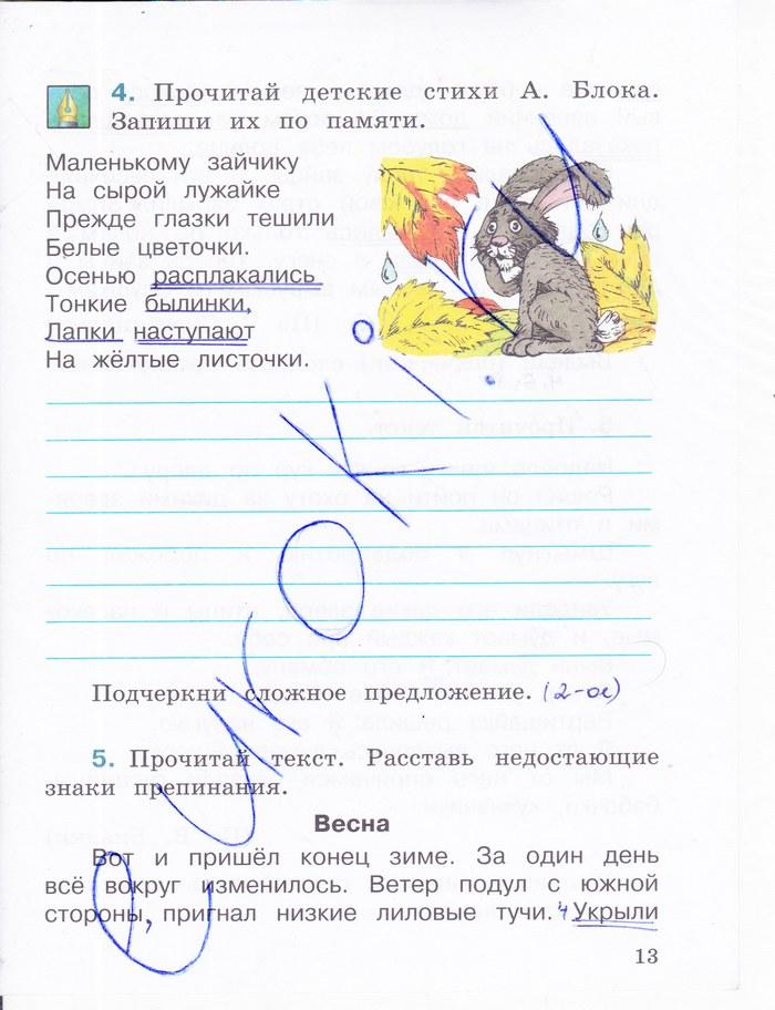 Гдз по русскрму языку 4 класса зеленина и хохлова