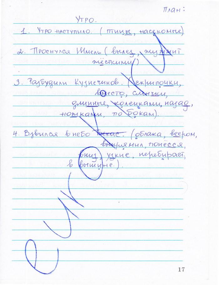 Домашние работы по русскому языку 4класс 1часть зеленина хохлова упр