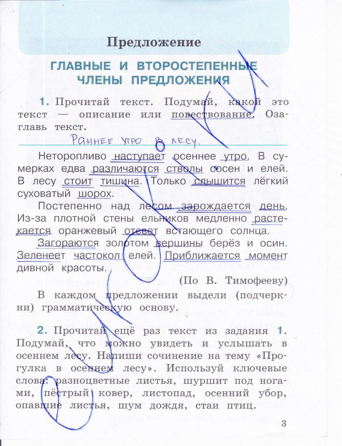 4 зеленина языку русскому домашнее класс по готовое задание