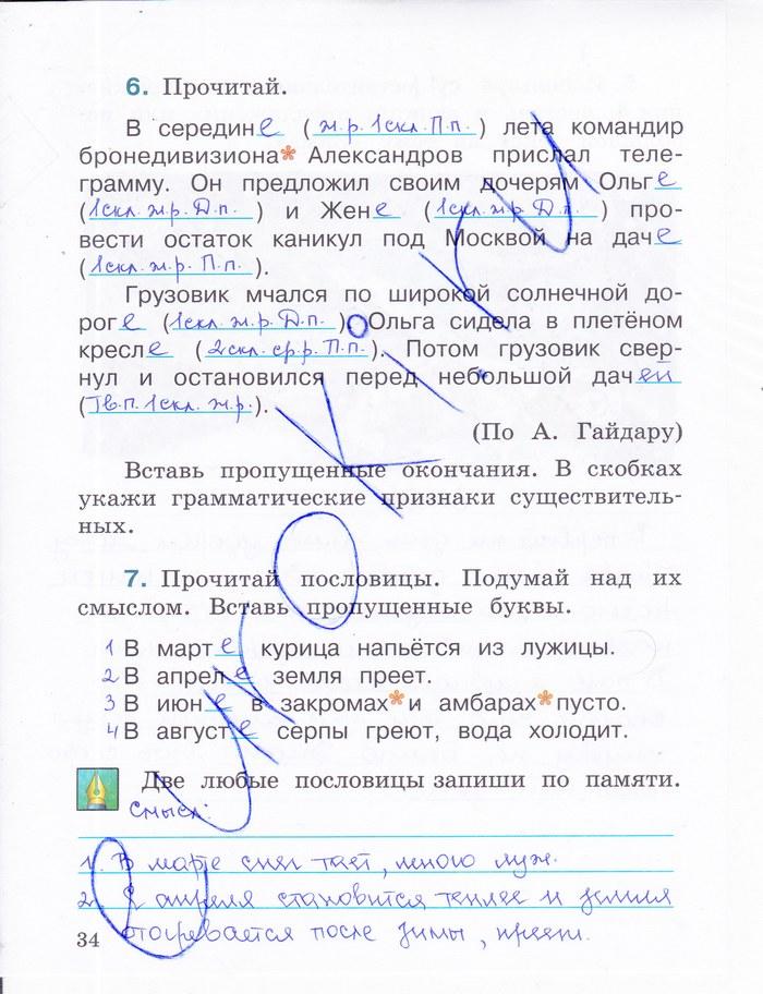 Онлайн решебник по русскому языку 4 класс л.м зеленина