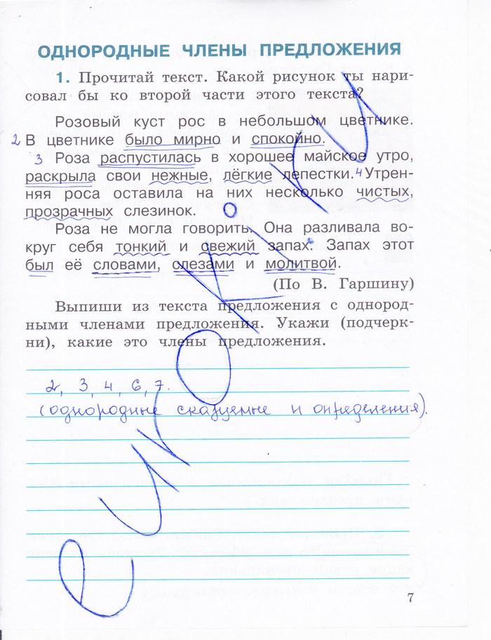 Готовое Домашнее Задание 4 Класс По Русскому Языку Зеленина