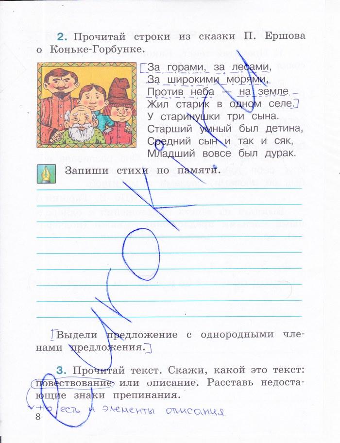 Сделать домашнюю работу по русскому языку 3 класс хохлова