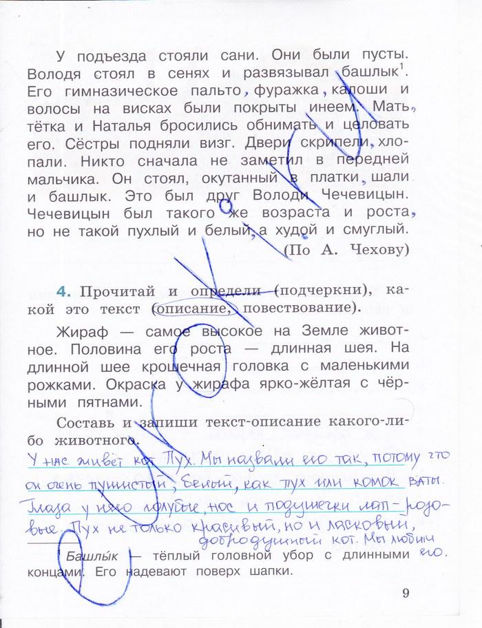Домашнее задание по русскому языку 4 класс зеленина рабочая тетрадь