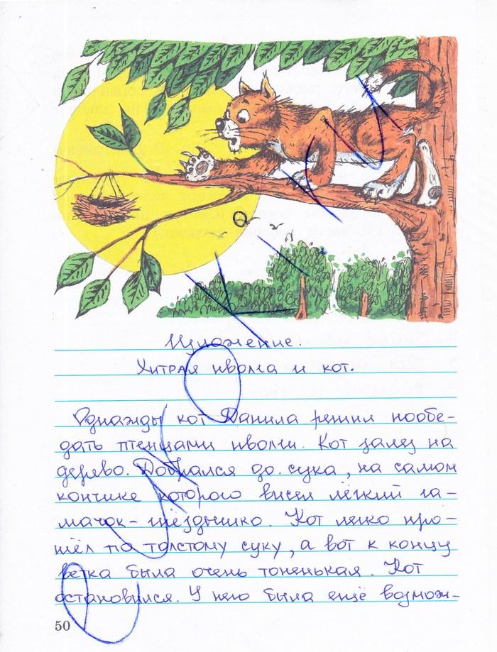 Русский язык 4 класс зеленина хохлова 1 часть решебник 58 школа