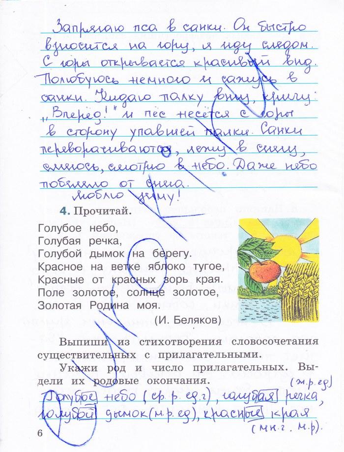 Решебник русского языка 4 класса зелениной стр 22 упр
