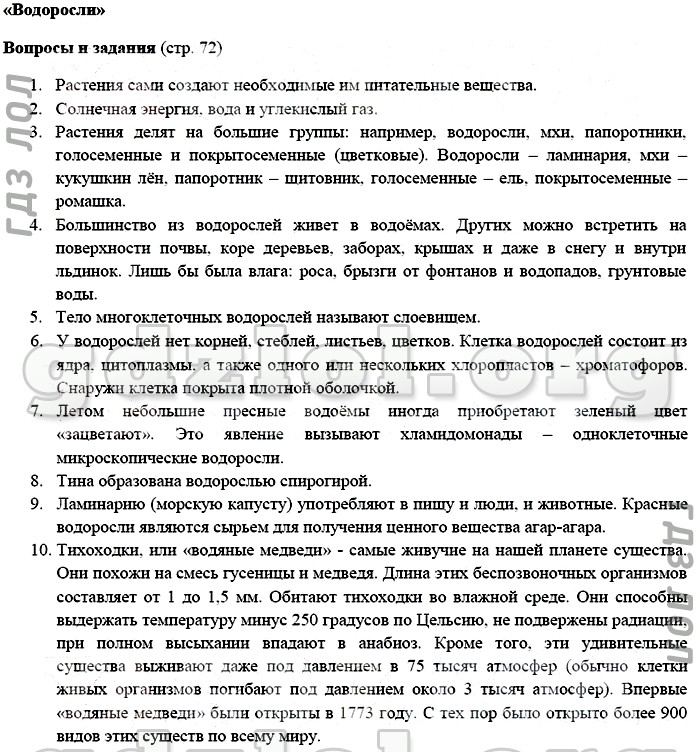 2018 гдз учебник 5 биология сонин плешаков класс