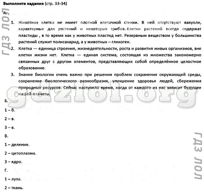 Гдз по биологии 9 класс пономарева и.н корнилова о.а чернова н.м проверь себя