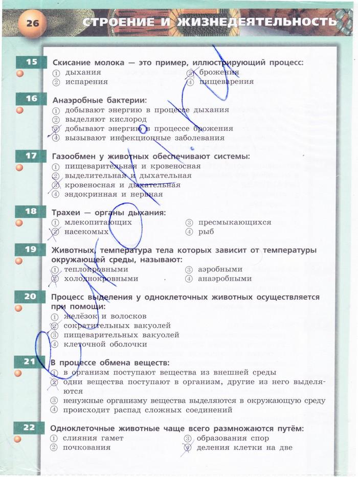 Решебник по тетради биологии 6 класс сухорукова