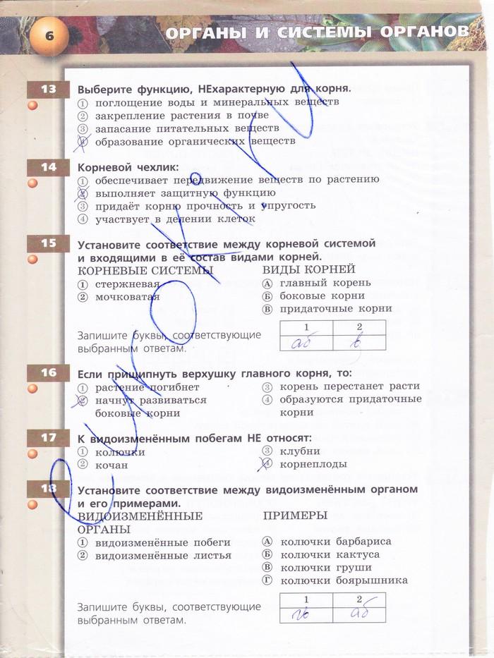 Гдз по биологии 5-6 класс сухорукова практикум