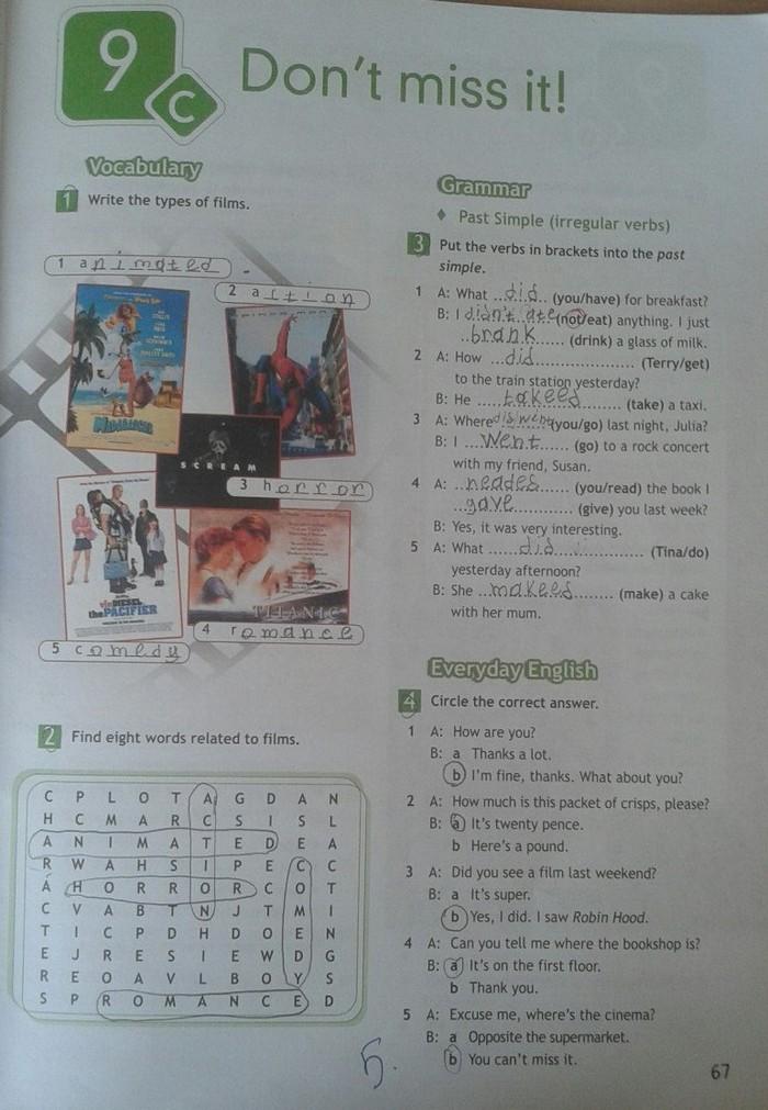 Английскому класс по решебник языку просвещение spotlight 5