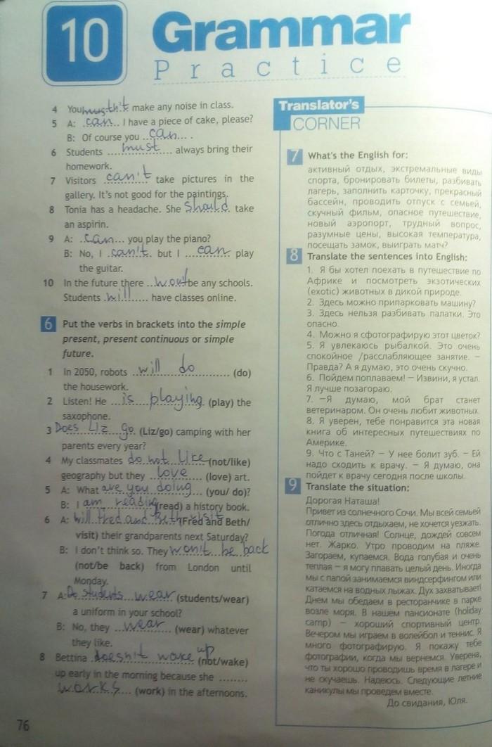 Решебник по английскому языку 5 класс рабочая тетрадь ответы spotlight ответы